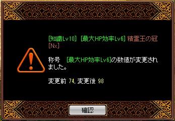 精霊王の冠[Nx]金色再構成・その3