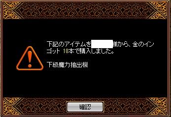 5月3日(金)下級魔力抽出機購入