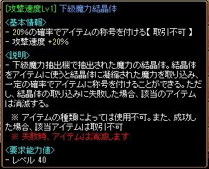 5月3日(金)下級魔力抽出機挑戦・その1