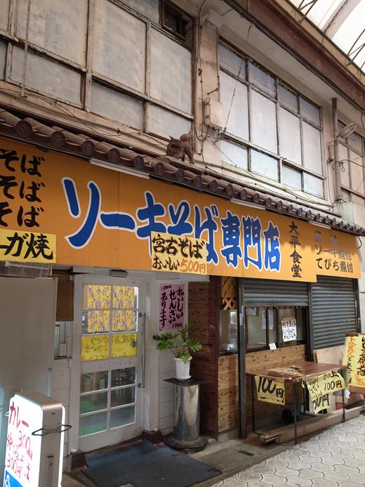 141027_14太平食堂