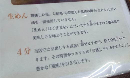 141030_7麺の事2