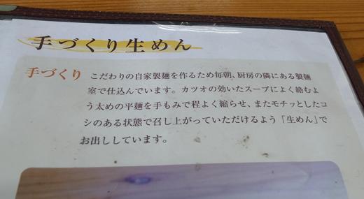 141030_8麺の事1