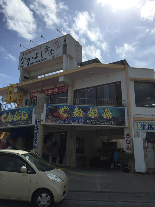 141030_16中本鮮魚店