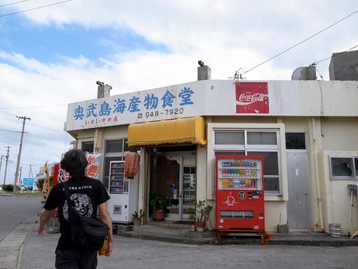 141030_17奥武島商店