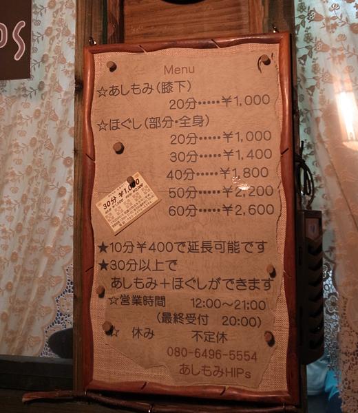 141101_07hips料金表