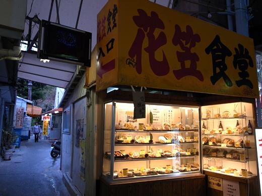 141101_05花笠食堂