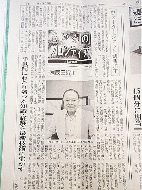 2012年8月1日相模経済新聞掲載記事-辰巳鍜工-