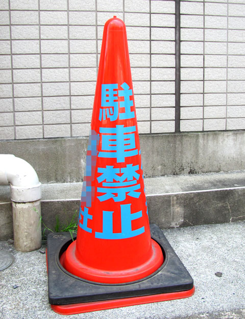 駐車禁止パイロン