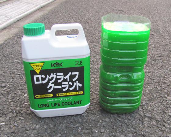 緑色のクーラント液