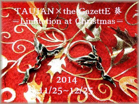 TAUJAN PLUSE 2014Christmas限定 TAUJAN Shopping