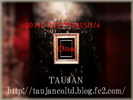 TAUJAN 年末年始休み2014~2015