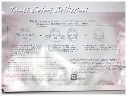 資生堂 ホワイトルーセント パワーブライトニング マスク