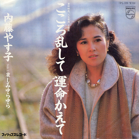 11_yasuko7PL109.jpg