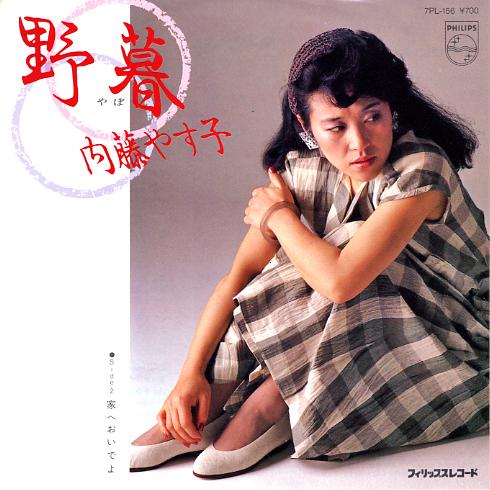 13_yasuko7PL156.jpg