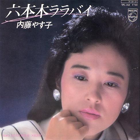 14_yasuko7PL168.jpg