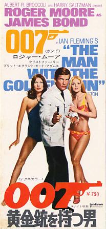 1974-03_007黄金銃