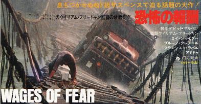 1978-恐怖の報酬
