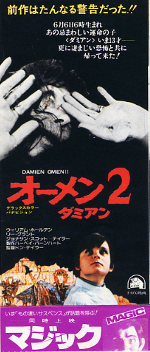 1978_オーメン2