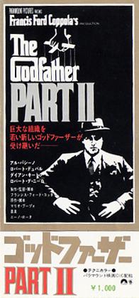 1975-11_ゴッドファーザー2