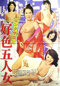poster._好色五人女