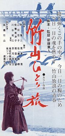 1977_竹山ひとり旅