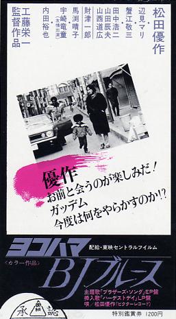 1981年_ヨコハマBJBlues
