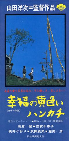 1977_幸福の黄色いハンカチ