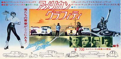 1975-04_アメリカングラフティ