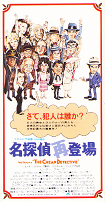1978-名探偵再登場