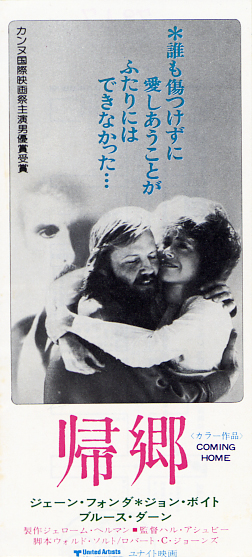 1978_帰郷