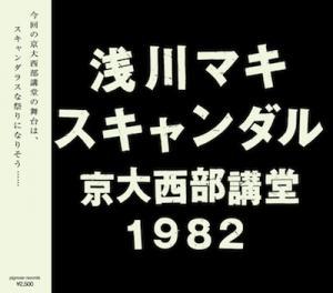 asakawamaki_live1982.jpg