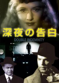 doubleindemnity_chirashi.jpg