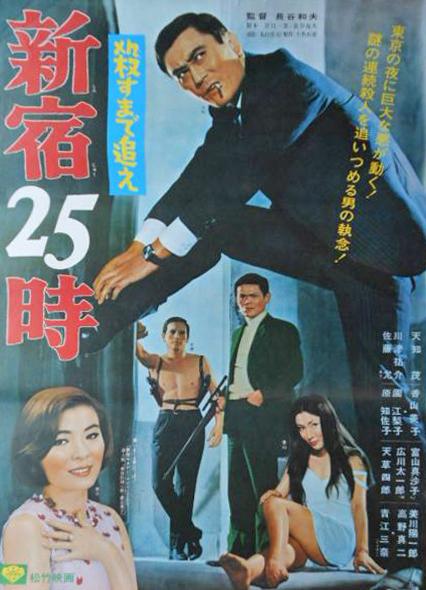 shinjuku25ji_poster.jpg