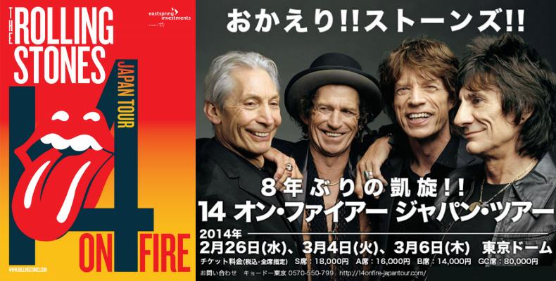 stones-14onfire_jp.jpg