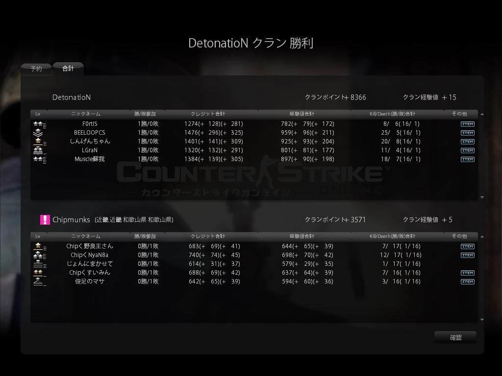 cstrike-online 2012-08-14 21-25-55-801