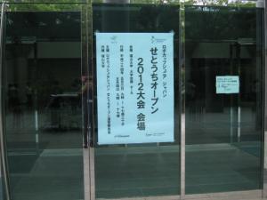 せとうちオープン会場2!!
