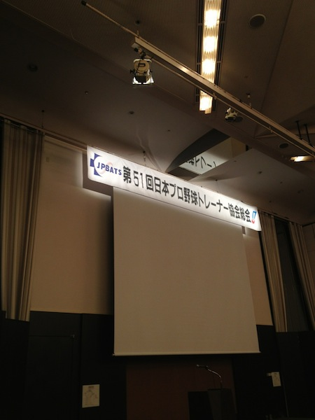 トレーナー会議