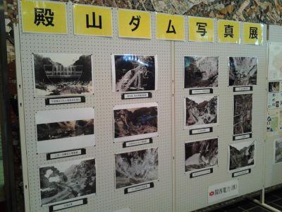 和歌山県田辺市 殿山ダムの写真展