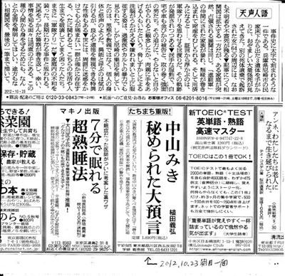 朝日新聞広告(小)