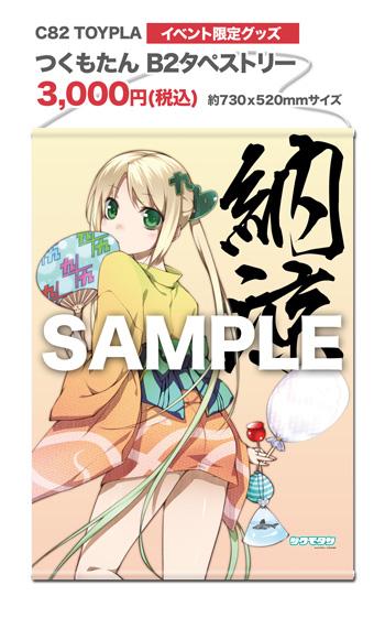 tsukumo_b2tape_c82.jpg