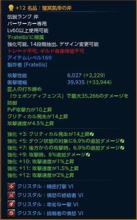 TERA_ScreenShot_20140127_152549.png