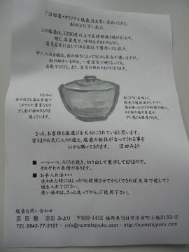 20120510_03.jpg