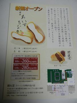 20121219_04.jpg