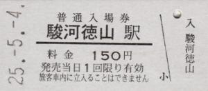 鉄道旅行と切符収集 大井川鐵道 駿河徳山駅