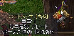 WS000157_20131204020415af4.jpg