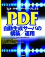 TeX+PHP+データベースによるPDF自動生成サーバの構築運用