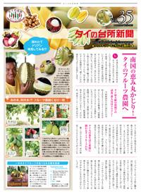 タイの台所新聞35