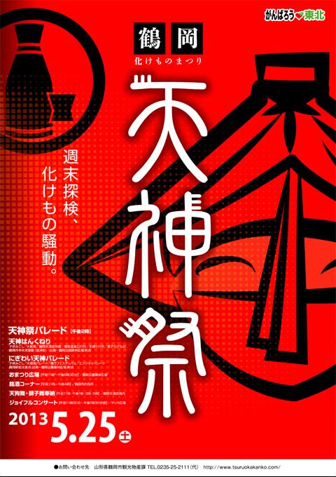 d_poster13.jpg