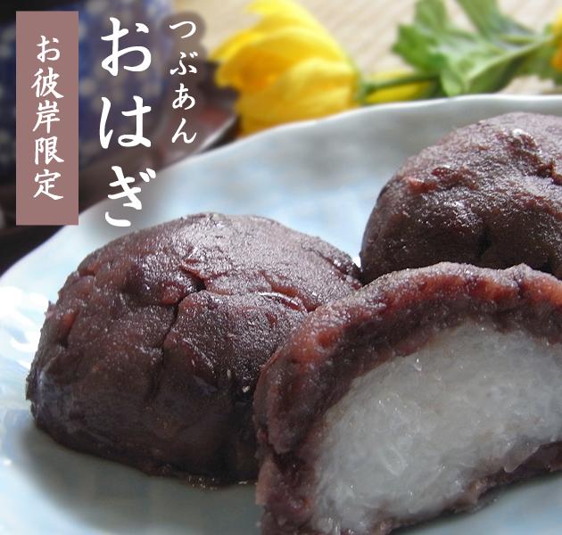 ohagi_tubu_630_01.jpg