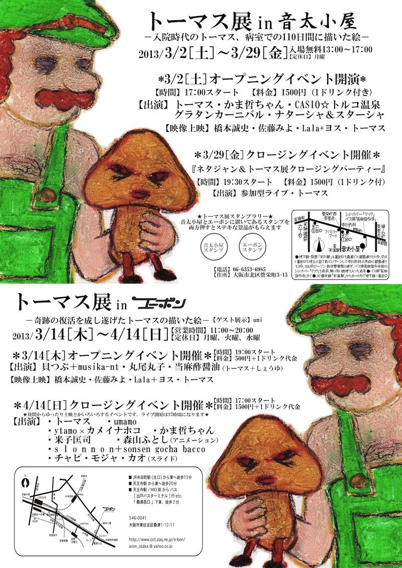 トーマス大阪表mini